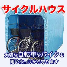 サイクルハウスで大切な自転車バイクを収納
